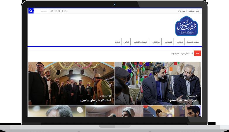 سایت فجر آفرین معاونت شهرداری مشهد
