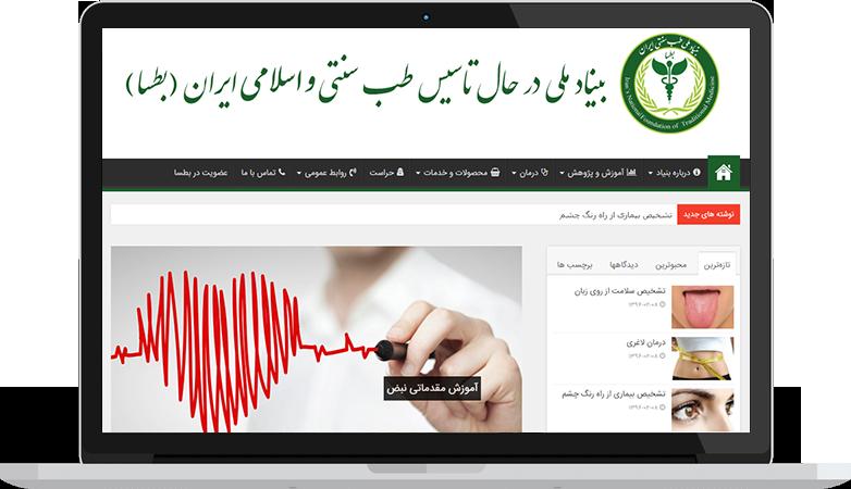 طراحی سایت بنیاد ملی طب سنتی