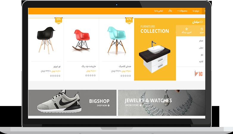 طراحی سایت فروشگاه هایپرماتیک
