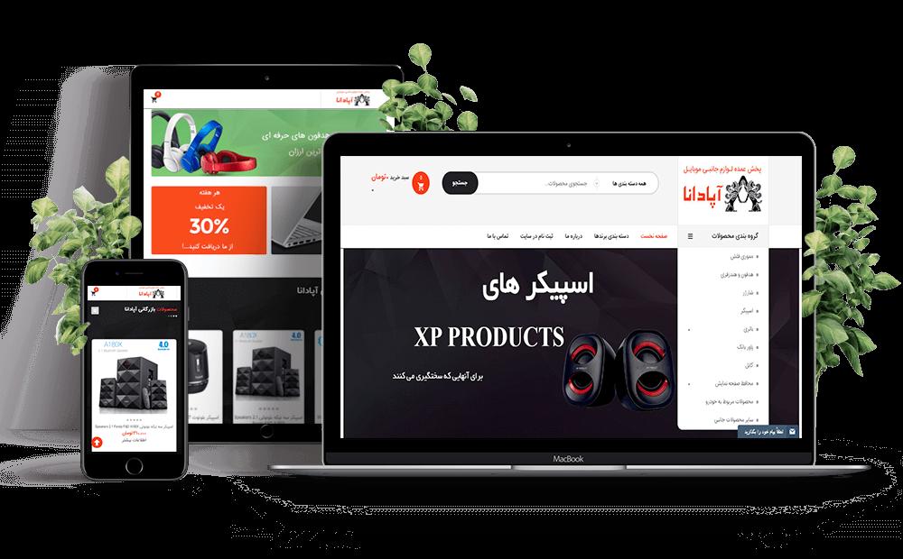 طراحی سایت در مشهد , طراحی سایت فروشگاه آپادانا کالا