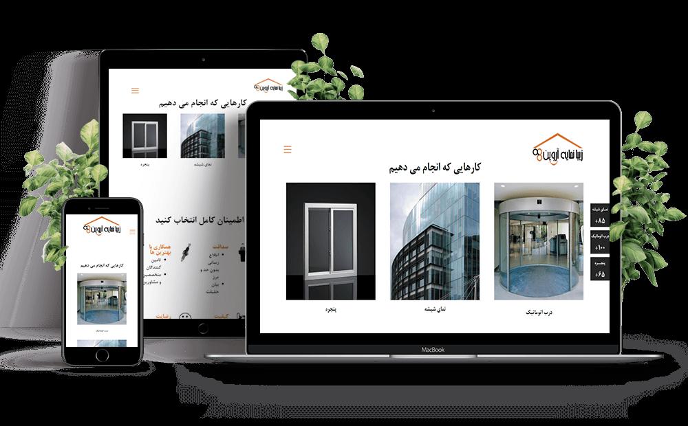 طراحی سایت در مشهد , شرکت ساختمانی اروین نما