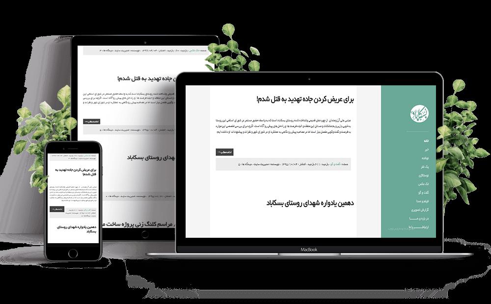 طراحی سایت در مشهد , وب سایت شخصی بسکاباد