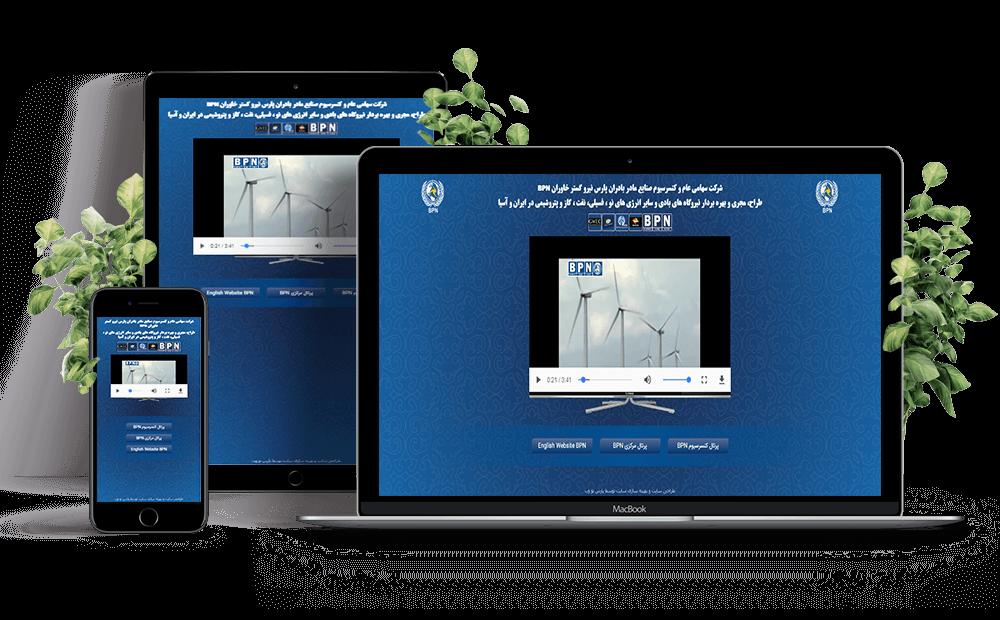طراحی سایت در مشهد , طراحی سایت شرکت بادران پارس نیرو