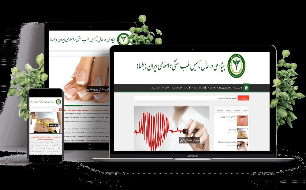 طراحی سایت در مشهد , طراحی سایت بیناد ملی طب سنتی ایران