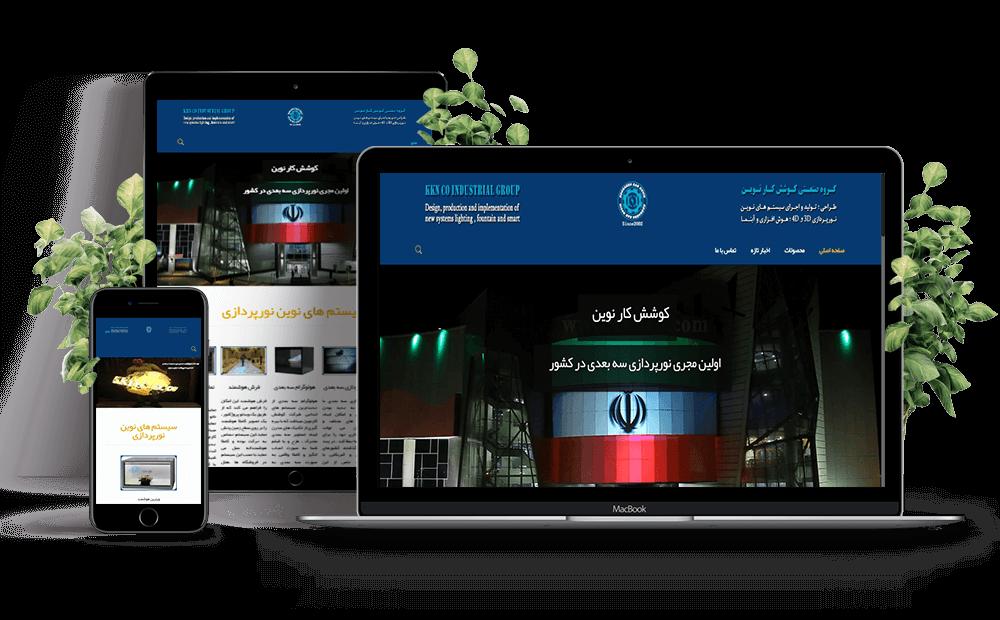 طراحی سایت در مشهد , طراحی سایت شرکت کوشش کار نوین