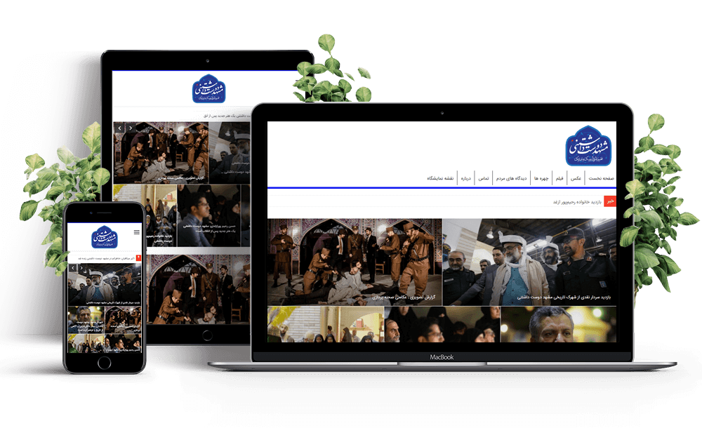 طراحی سایت در مشهد , طراحی سایت نمایشگاه مشهد دوست داشتنی
