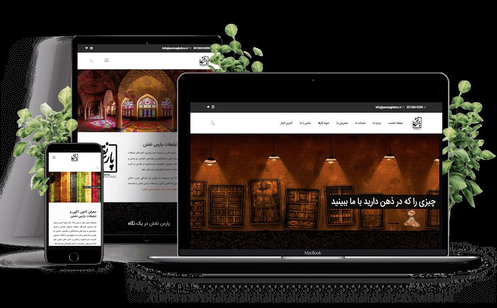 طراحی سایت در مشهد , کانون اگهی پارس نقش