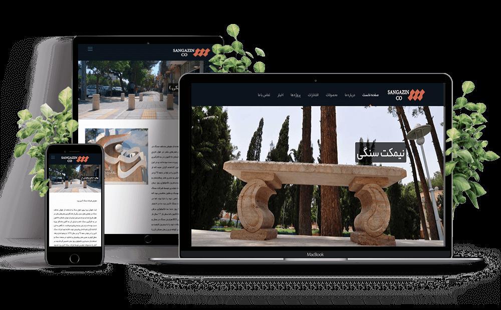 طراحی سایت در مشهد , شرکت سنگ آذین یزد