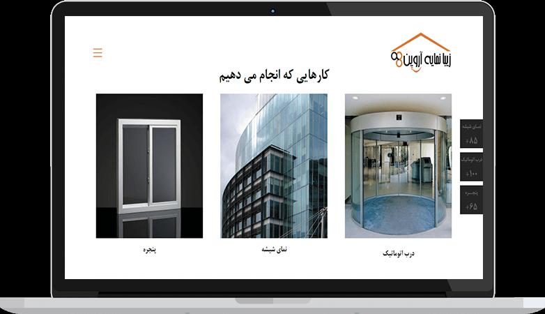 طراحی سایت شرکت ساختمانی در مشهد