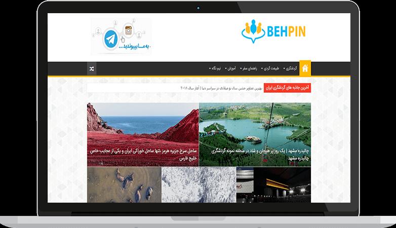 طراحی سایت آژانس گردشگری