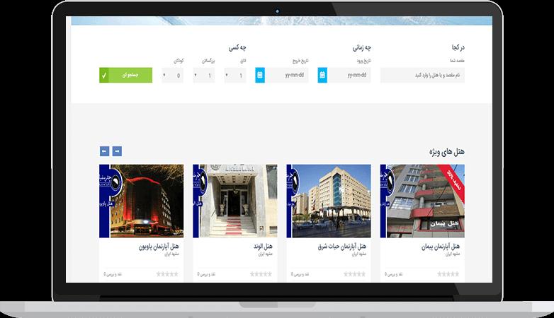 طراحی سایت رزرو آنلاین در مشهد