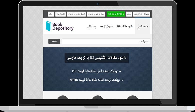طراحی سایت دانلود فایل در مشهد
