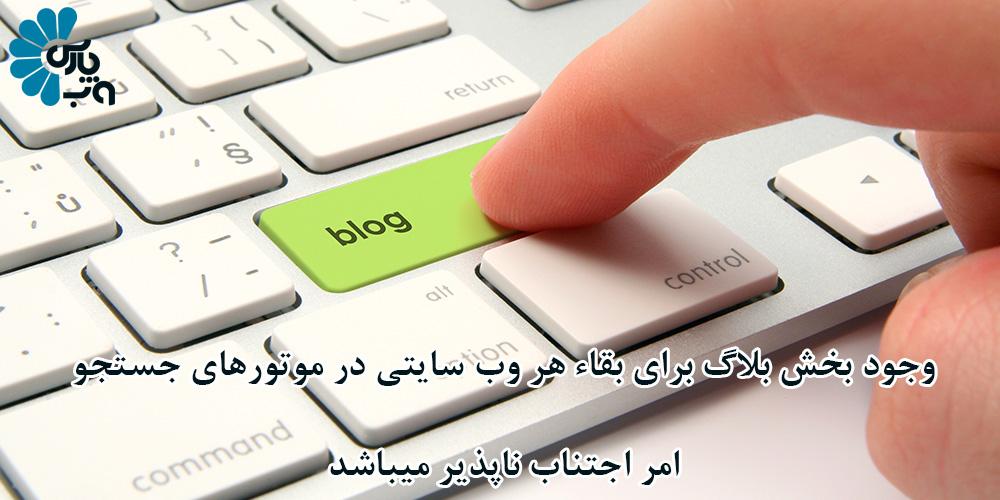 طراحی سایت ارزان , بلاگ
