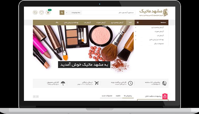 طراحی سایت فروشگاهی در مشهد,طراحی سایت فروشگاهی مشهد ماتیک