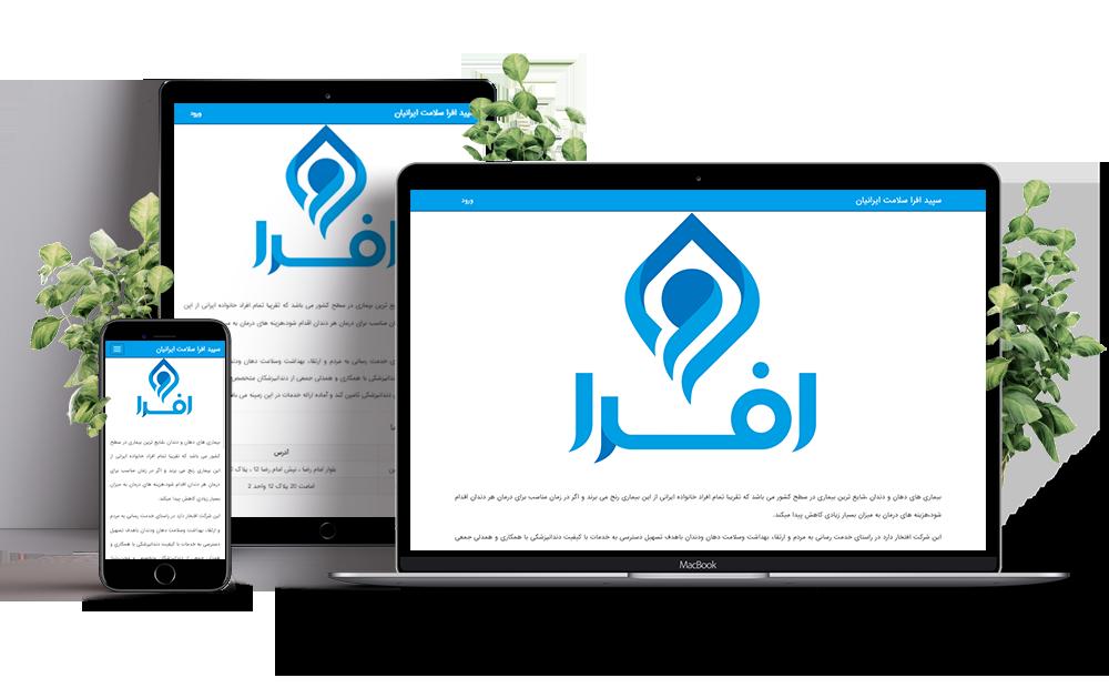 طراحی سایت شرکتی در مشهد,طراحی سایت شرکتی سپید افرا سلامت ایرانیان