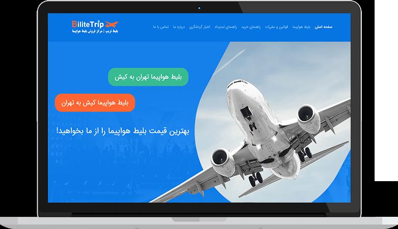 طراحی سایت شرکتی در مشهد,طراحی سایت رزرو آنلاین در مشهد