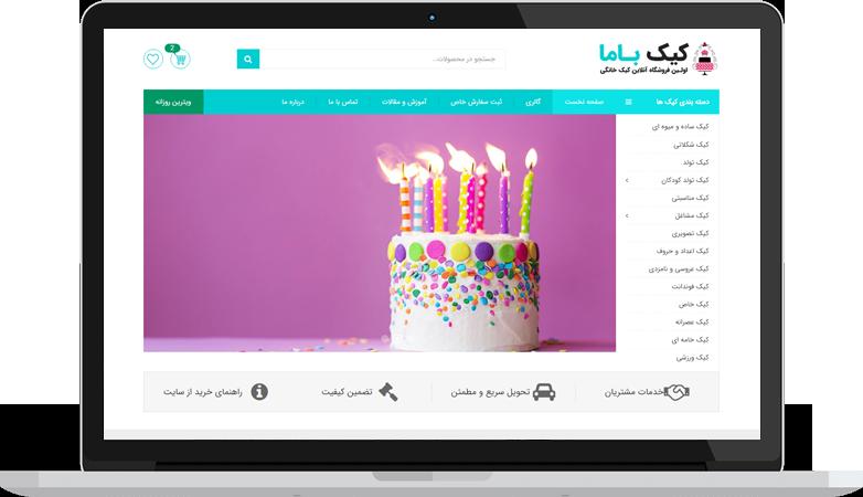 طراحی سایت فروشگاهی ارزان در مشهد