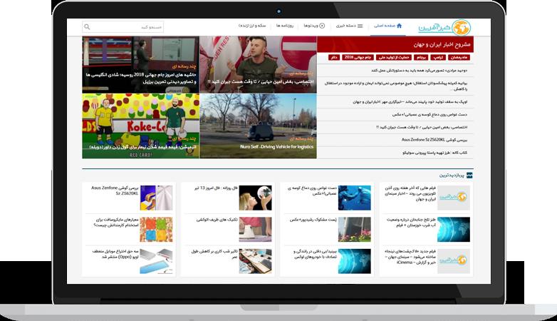 طراحی سایت خبری در مشهد