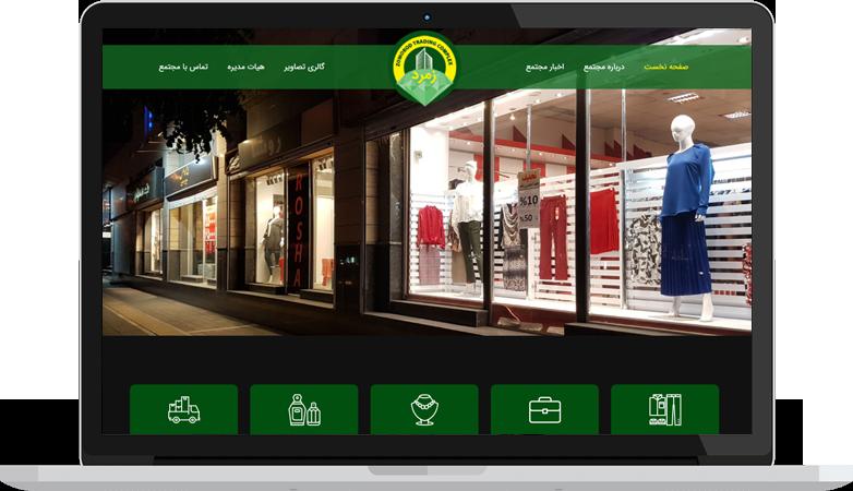 طراحی سایت مجتمع تجاری در مشهد