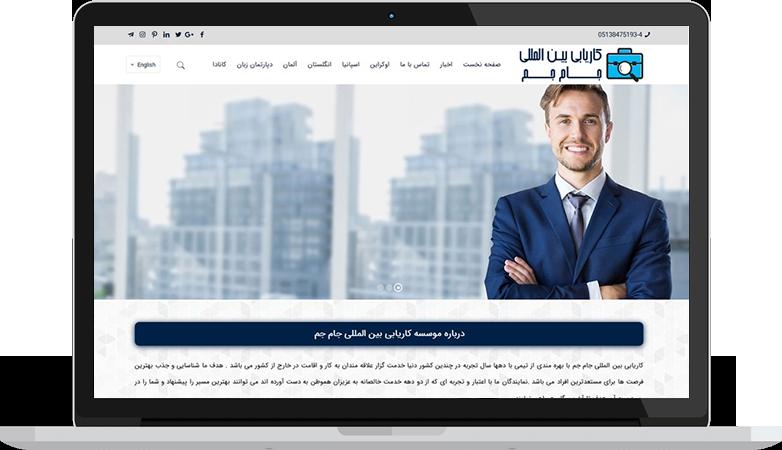طراحی سایت کاریابی در مشهد