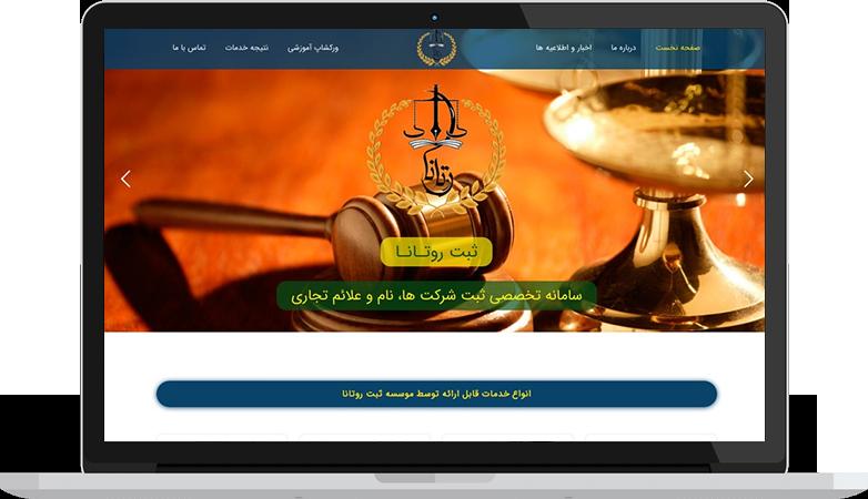 طراحی سایت شرکت ثبت در مشهد