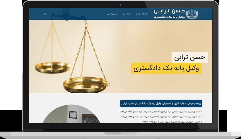 طراحی سایت وکیل در مشهد