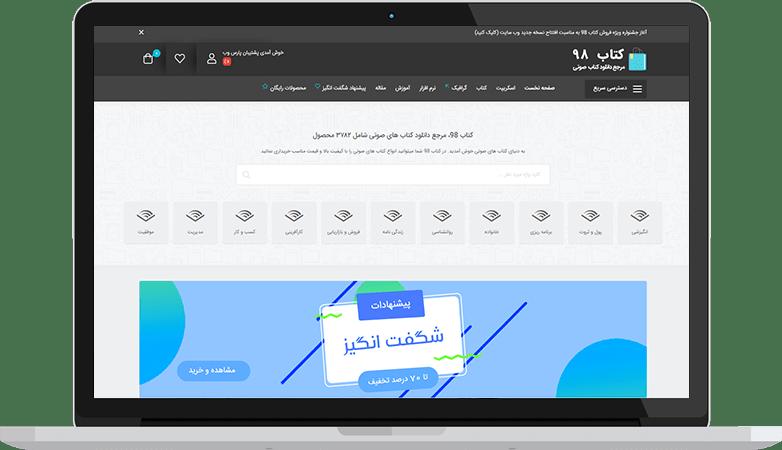 طراحی سایت فروشگاه فایل