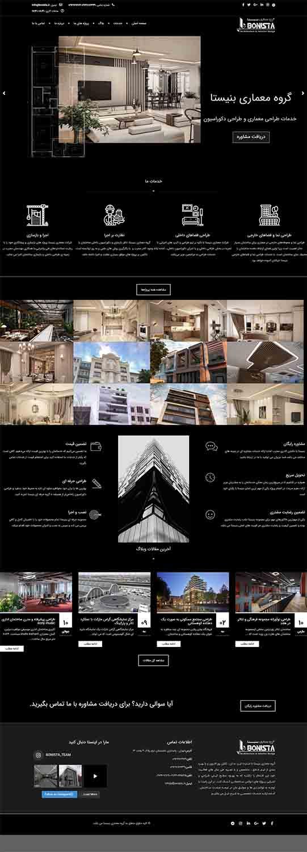 طراحی سایت معماری در مشهد