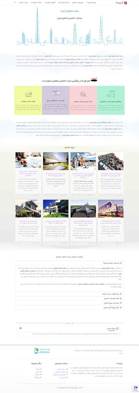 هزینه طراحی سایت معماری در مشهد