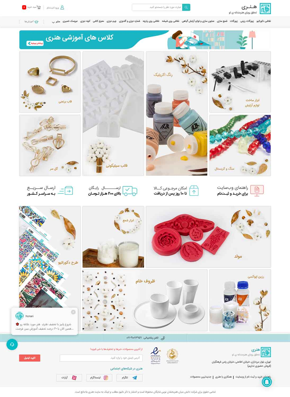 طراحی سایت هنری در مشهد