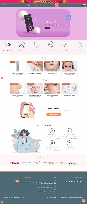 طراحی سایت کلینیک زیبایی در مشهد