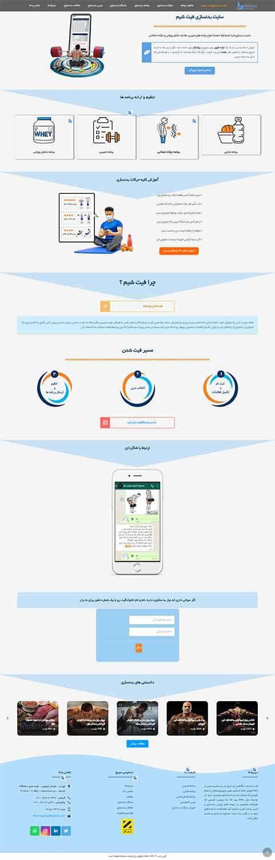 طراحی سایت بدنسازی در مشهد