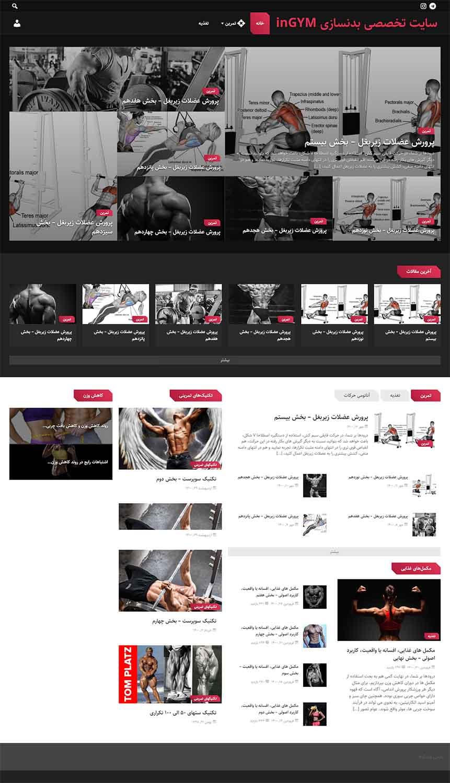 طراحی سایت بدنسازی