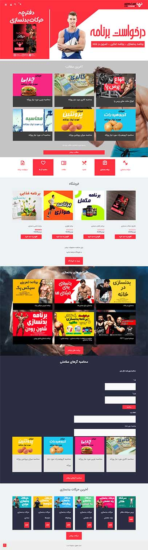 هزینه طراحی سایت بدنسازی در مشهد