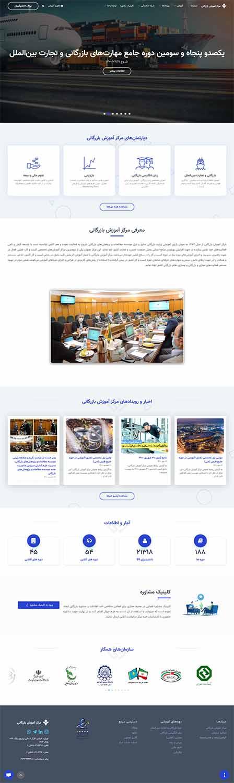 طراحی سایت بازرگانی در مشهد