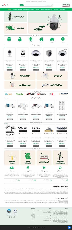 طراحی سایت دوربین مداربسته در مشهد