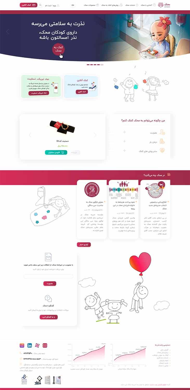 طراحی سایت خیریه در مشهد
