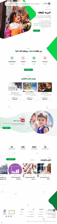 هزینه طراحی سایت خیریه در مشهد