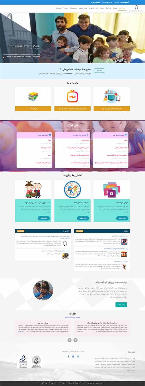 هزینه طراحی سایت کودکان در مشهد