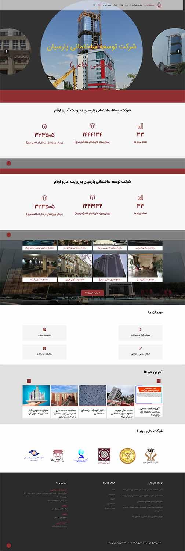 طراحی سایت ساختمانی در مشهد