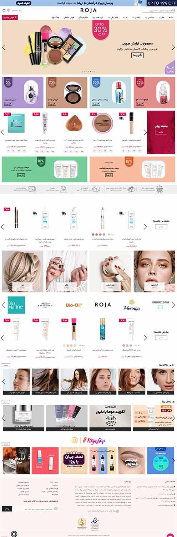 طراحی سایت فروشگاه لوازم آرایش در مشهد