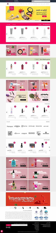 هزینه طراحی سایت فروشگاه لوازم آرایش در مشهد