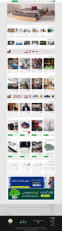 مزایای طراحی سایت دکوراسیون داخلی