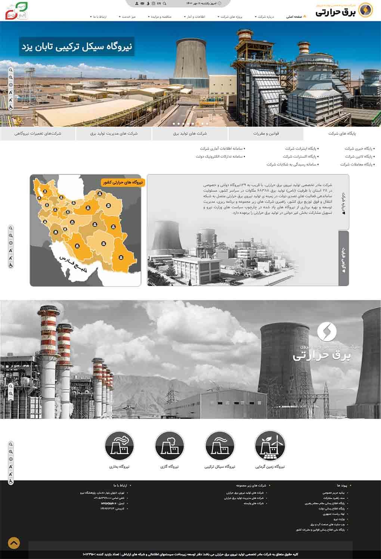 هزینه طراحی سایت صنعت برق در مشهد