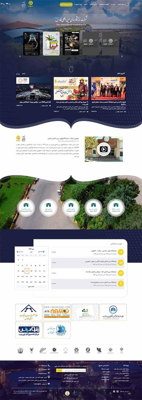 طراحی سایت نمایشگاهی در مشهد