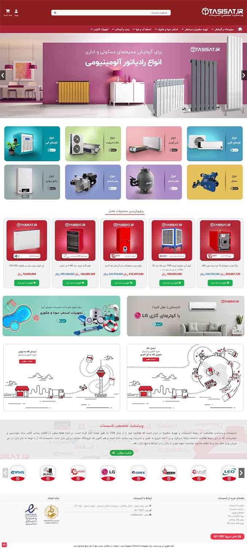 طراحی سایت تاسیسات