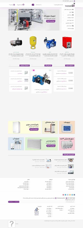 قیمت طراحی سایت تاسیسات در مشهد