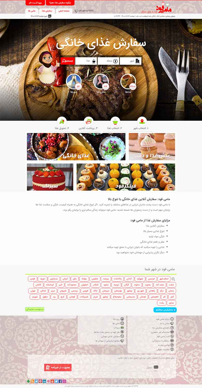 طراحی سایت غذای خانگی در مشهد