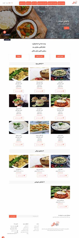 هزینه طراحی سایت غذای خانگی در مشهد