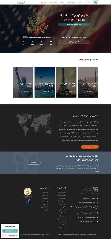 طراحی سایت موسسه مهاجرتی در مشهد